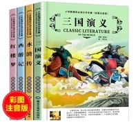four famous books early childhood education reading of journey to the west 4 children%e2%80%99s extracurricular books for grades 1 5