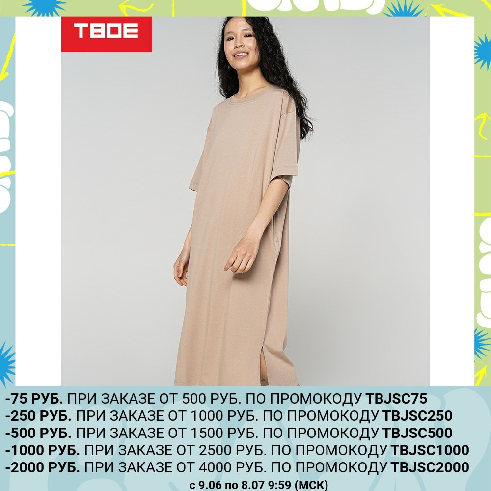 Платье TBOE женское 100% Хлопок бежевый