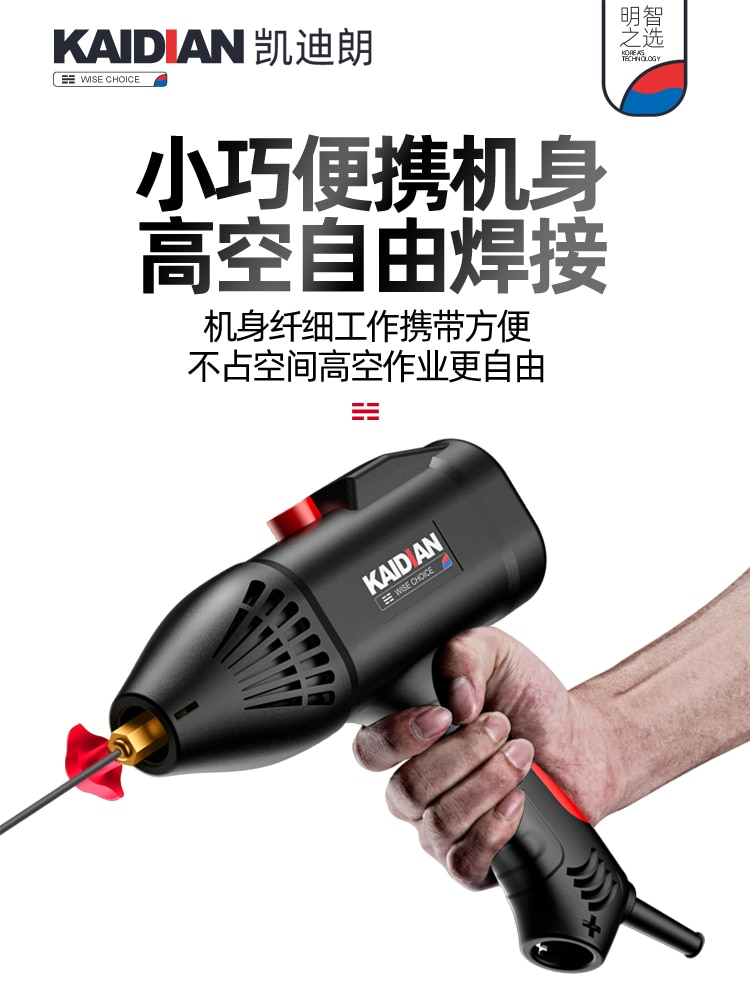 Intelligent handheld electric welding machine 220 v home portable small mini automatic 250 without holder