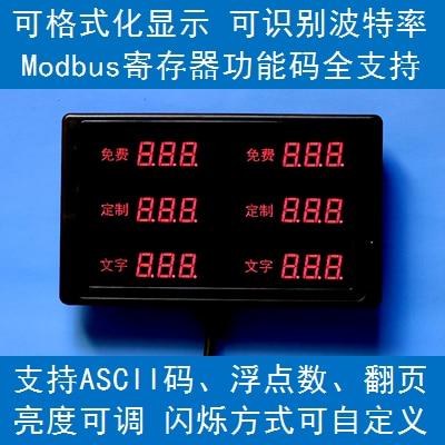 Personalizado 6x3-bit 4-poco 5-poco Modbus tubo Digital RS485 Metro puerto serie pantalla LED módulo PLC