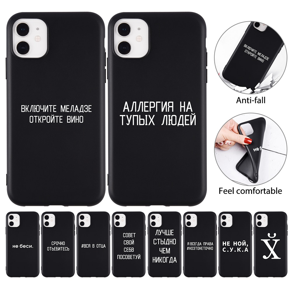 Matte Black Russian Quotes Case For iPhone 11 Pro MAX XS MAX X Soft TPU Full Cover Case For iPhone 7