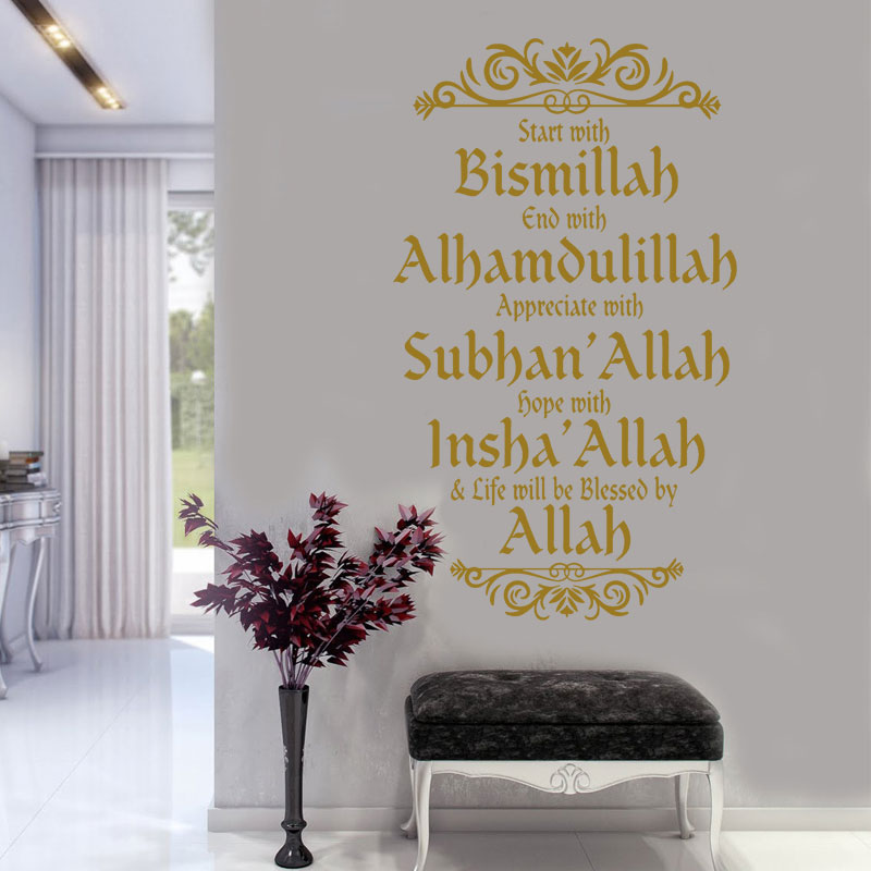 Pegatina para la pared islámica vinilo caligrafía decoración del hogar sala de estar comienzo con Bismillah Alhamdulillah Subhanallah calcomanías murales Z338
