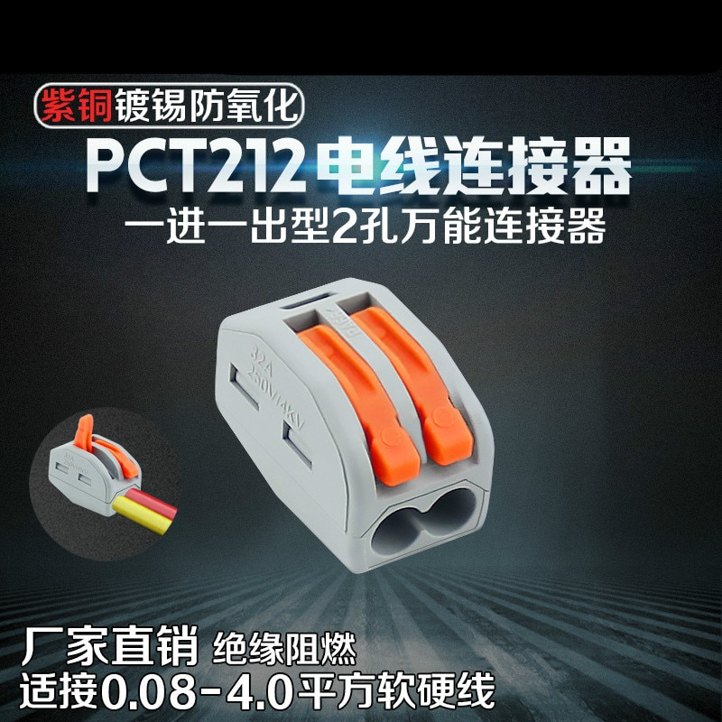 10PCS PCT212 Copper Universal Compact Wire Wiring Connector 2 pin Conductor Terminal Block Lever