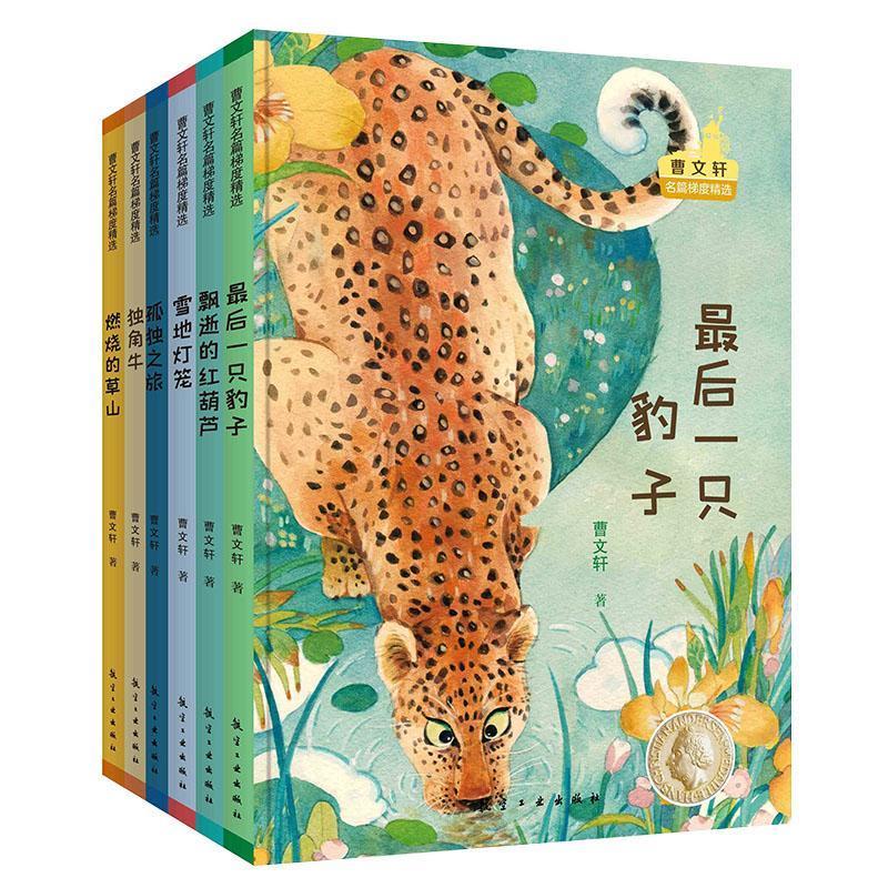 Cao Wenxuan, шедевр, градиентный выбор, подлинные 6 томов, начальная школа, экстракоррикулярное чтение, необходимые книги для чтения