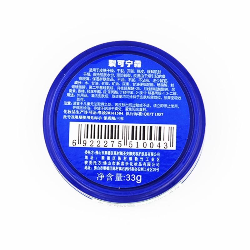 Купить с кэшбэком 2019 Anti Dry Crack Powerful Frozen Cracking Cream Prevent Repair Skin Dry Chapped Frozen Frostbite Chinese Medicinal Ointment
