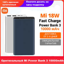Original Xiaomi Mi Power Bank 3 10000mAh Upgrade with 3 USB Output Supports Two Way Quick Charge 18W Max Powerbank For Phone
