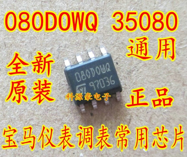 XinyuanM35080 080DOWQ 080D0WQ 35080 SOP-8  car amplifier tuning table IC watch chip For BMW Watch IC