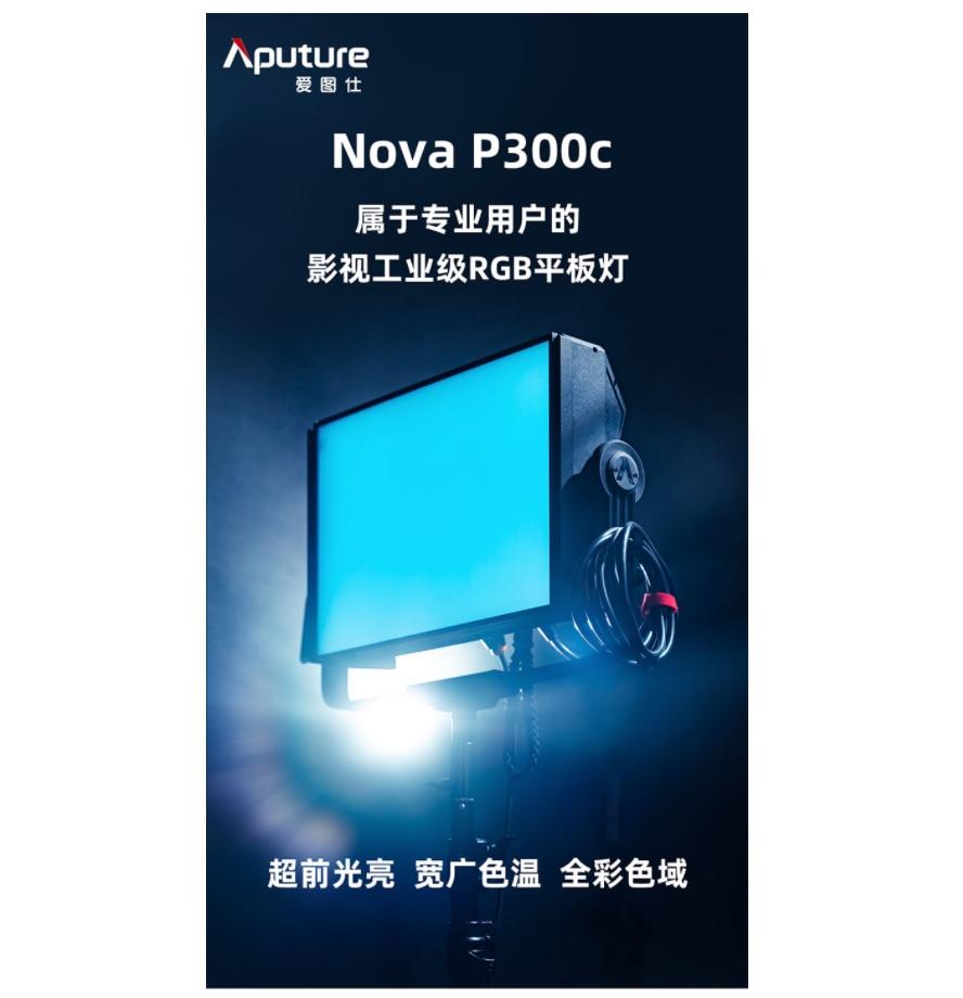 Aputure profesional NOVA Panel led haz de luz película Industrial hacer RGB con controlador pk aputure 300d 300x al mc