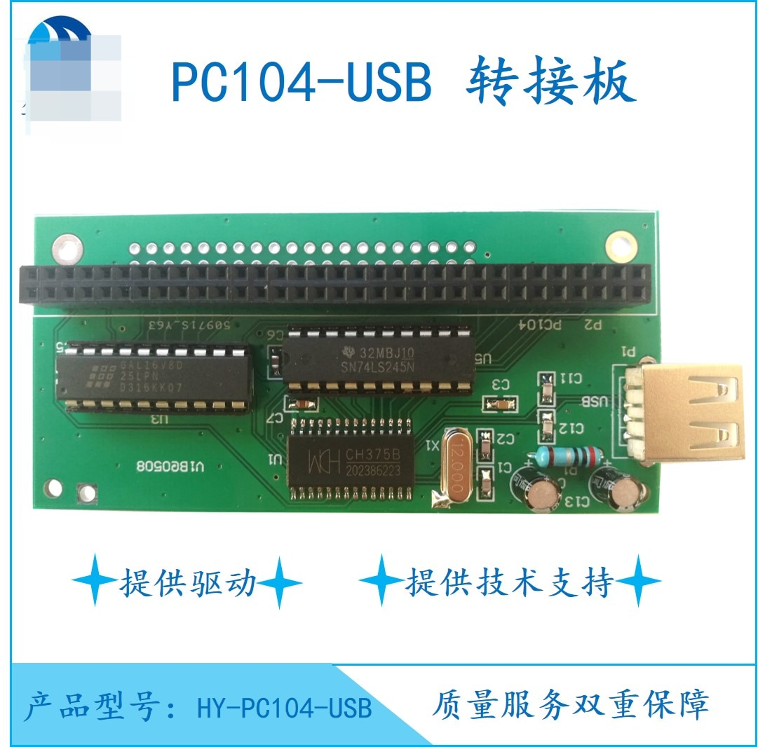 واجهة PC104 إلى USB PC104 إلى واجهة قرص USB للكمبيوتر الصناعي