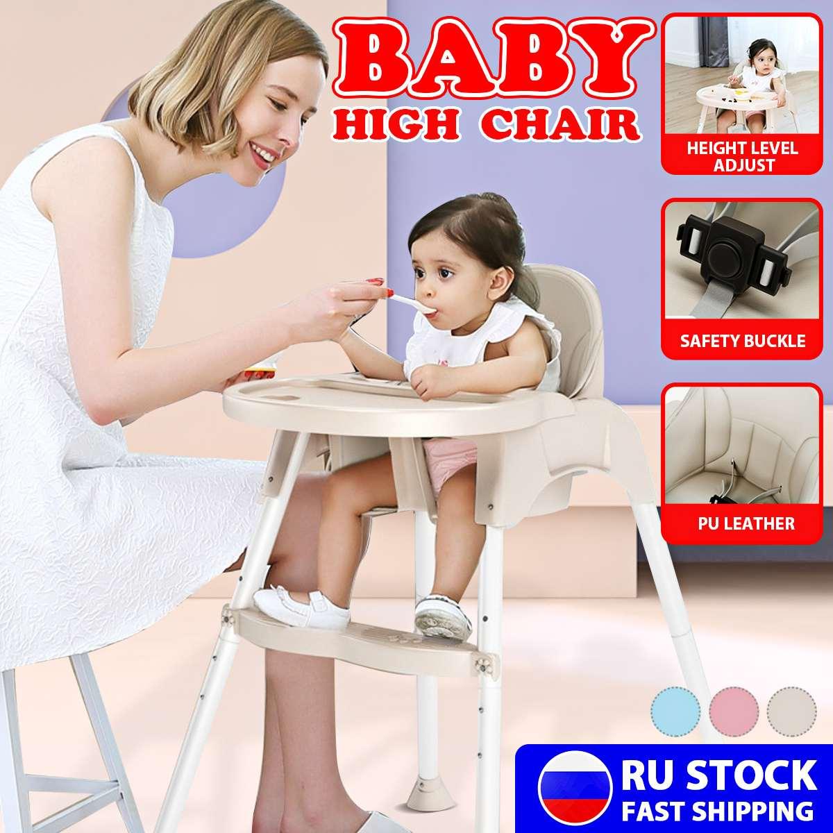 Новый многофункциональный детский стул для кормления с высокой ногой, детский обеденный стул с ремешком для детского сиденья, регулируемые складные стулья из искусственной кожи