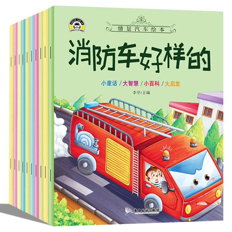 Новинка 2021, 10 книг/комплект, детская Инженерная машина, познавательная книга с познавательными изображениями, пожарная машина, машина скоро...