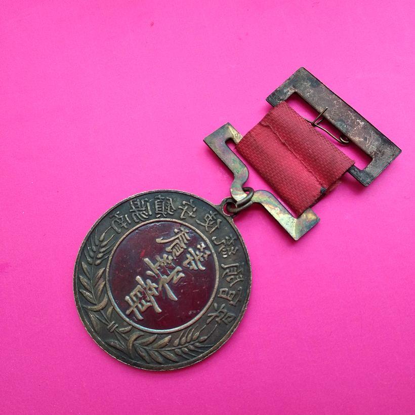 Vintage republic of china Military Badge Medal Nan Yang district command militiaman Medal