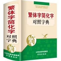 books traditional chinese book simplified dictionary brush calligraphy taiwan reference libros livros kitaplar learn characters