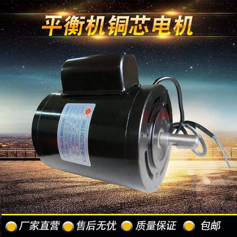 Balance machine accessories auto tire balance machine copper core dynamic balance instrument electric motor 50hz 220 v / 250w
