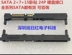 10pcs SATA hard disk interface 2+7+15P half-package seat 26P 180 degree horizontal-mounted splint type hard disk interface