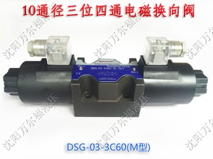 10 Diameter Three-position Four-way Hydraulic Solenoid Directional Valve DSG-03-3C60 Voltage 24V 220V 12V 110V