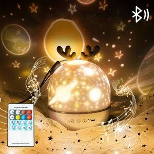 Детский Ночной Светильник проектор звездного неба вращающийся Перезаряжаемые USB светодиодный светильник с Bluetooth Динамик настольная лампа для детей украшения в спальню
