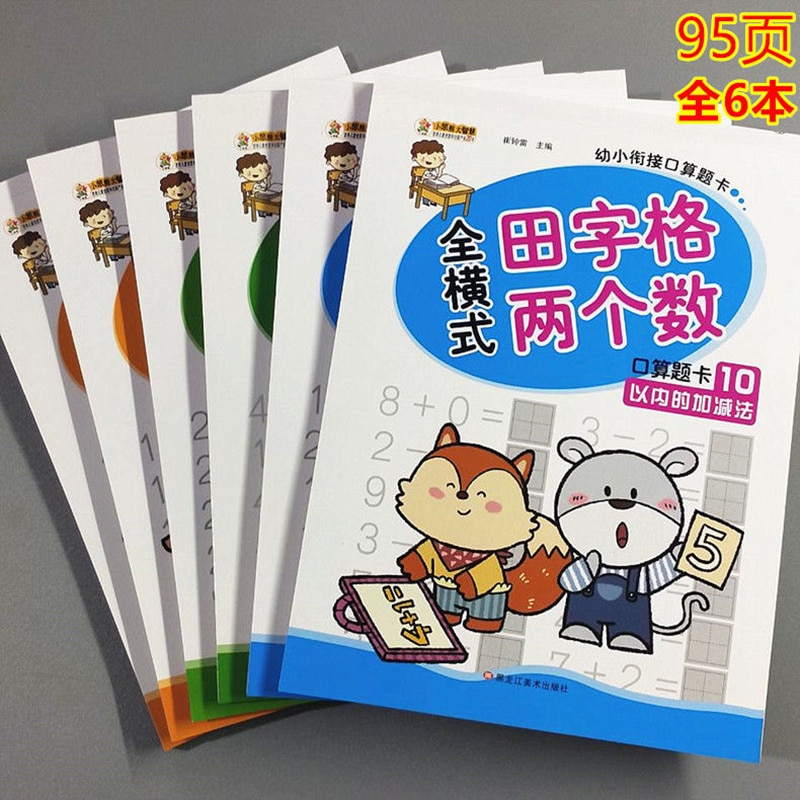 Children Addition and Subtraction Learning Math Preschool Math Exercise Book Handwriting Practice Books Age 3-6 School Students enlarge