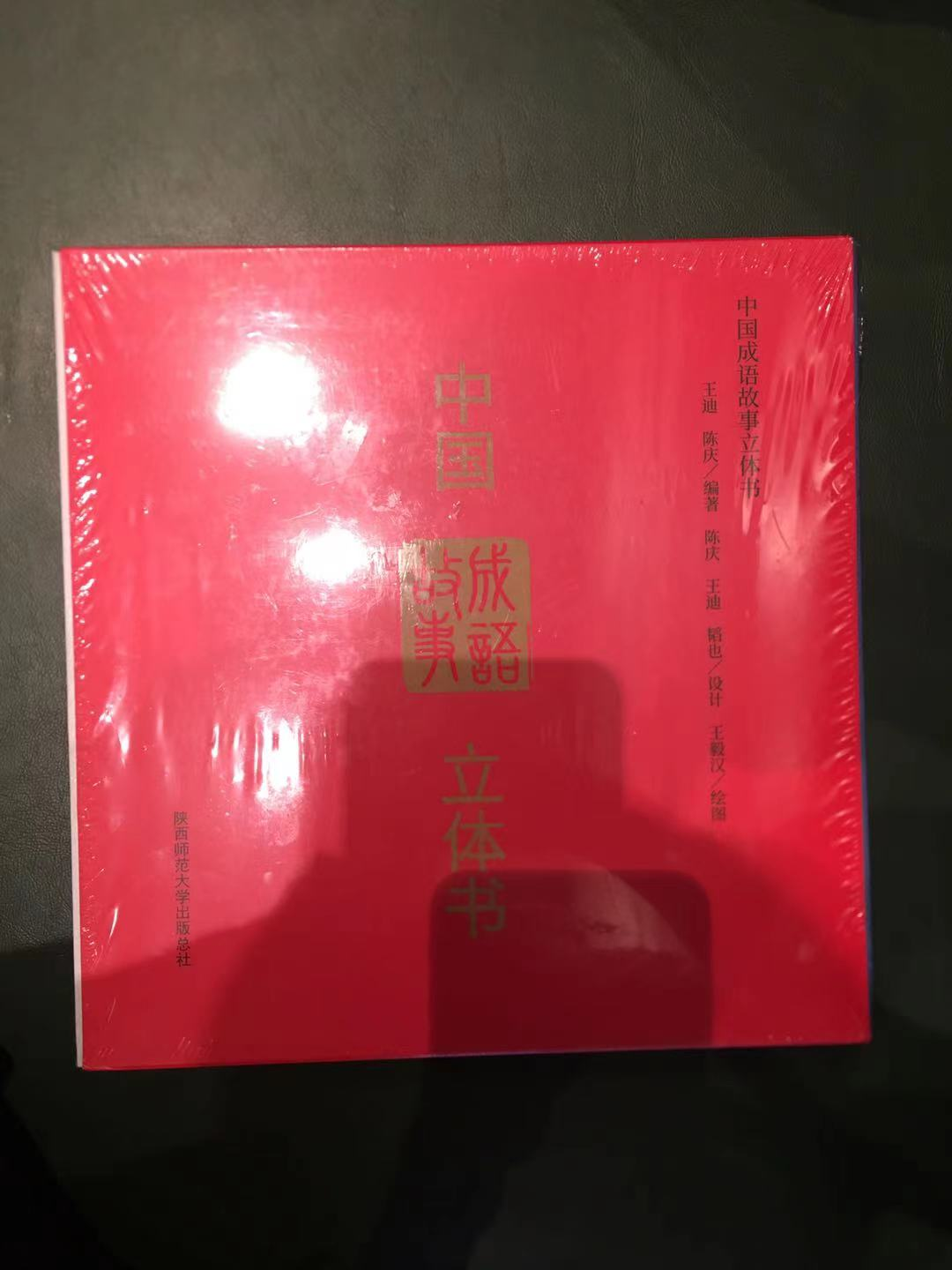 Tradition Chinese Idioms and Stories.Three Dimensional Book.Language:Simplified Chinese.2 Volumes.There are:Wisdom and Mythology