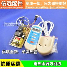 Electric water heater computer board storage type electric water heater accessories universal contro