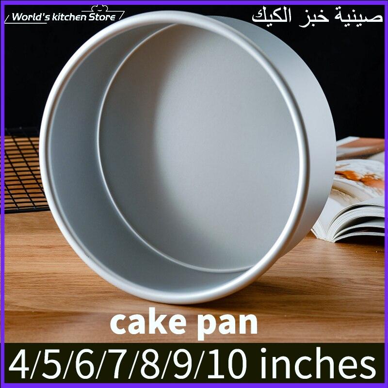 8 polegada de alumínio redondo bolo pan, fundo sólido bolo de chiffon morrer para liga de alumínio molde de bolo de alumínio diy molde ferramenta de cozimento      -