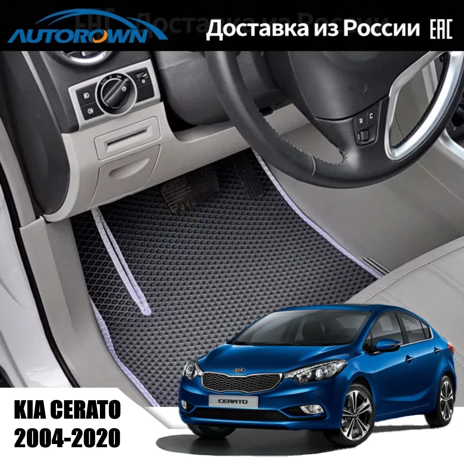 AUTOROWN Car Floor Mat EVA For KIA Cerato 2004-2020/Cerato Koup 2011-2020 Automobile Interior Accessories Waterproof Carpet Mats