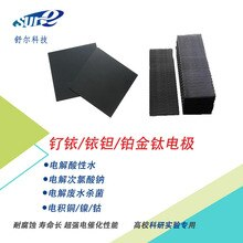 Rutênio experimental-irídio-folha de eletrodo de titânio platina pura-titânio malha irídio-revestimento de tântalo