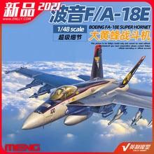 MENG Montieren Modell 1/48 USA Boeing F/A-18E/F Hornet Warplane # LS-012