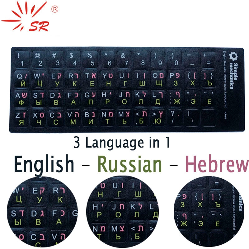 SR Standard Matte Hebrew Keyboard Sticker Language-English Arabic Russian Letter Film 4 for PC or Laptop Accessories