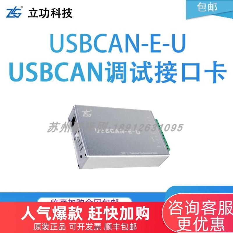 USBCAN-E-U/USBCAN-2E-U/يمكن حافلة محلل USB لتحويل CAN
