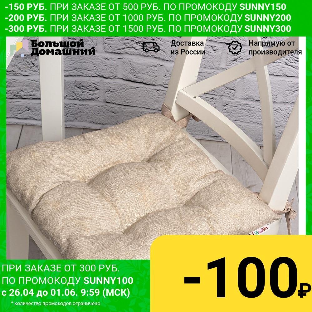 "Подушка на стул ""Бьянка"", P705 Z102/2, 41х41 см"