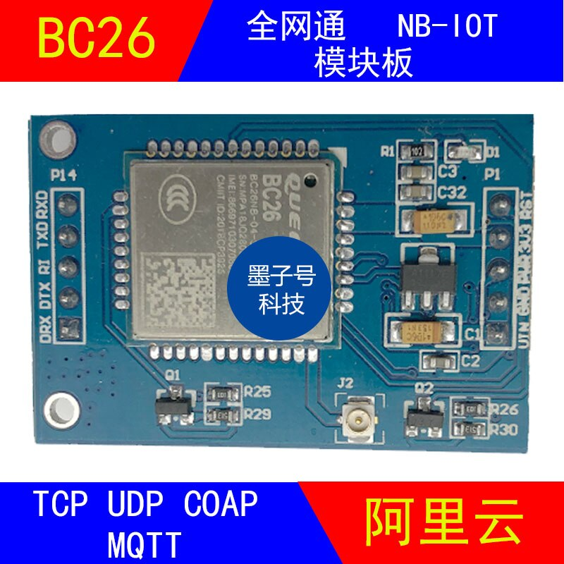 BC26 モジュールボード NBIOT Aliyun プラットフォーム開発ボード MQTT プロトコル STM32 コード NB-IOT