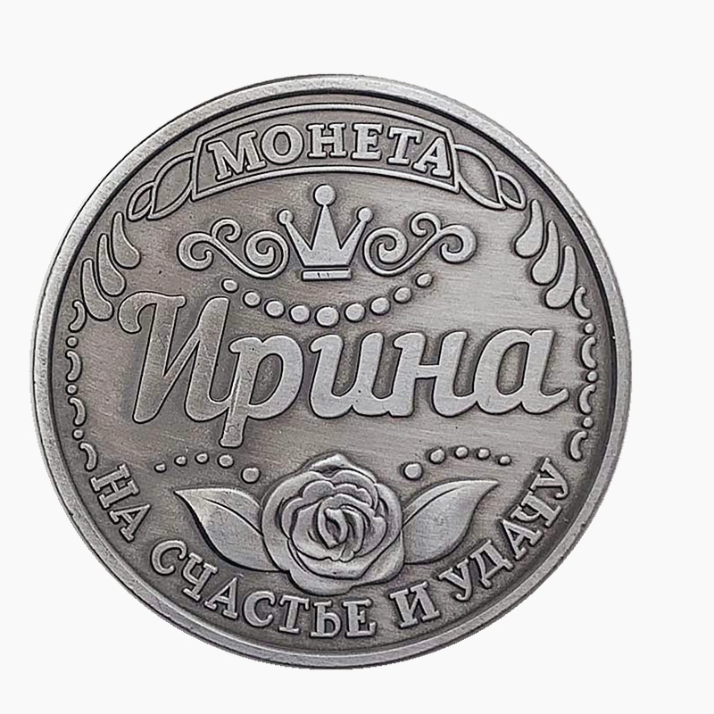 Russian Irina Commemorative Coin Bronze Ancient Silver Coin Gold Coin  wishing Gifts Souvenir Coins недорого