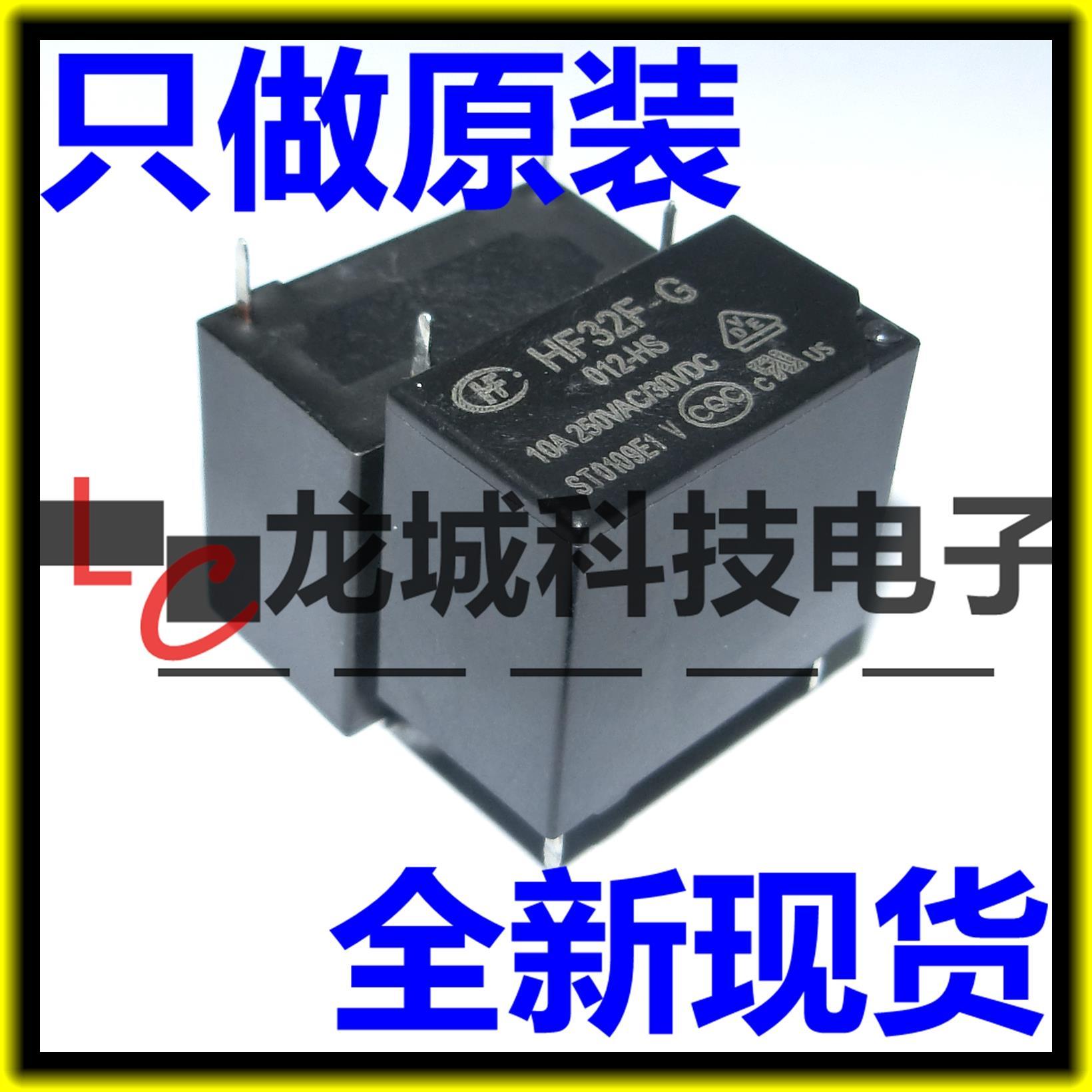 HF32F-G-012-HS 005 012 024 JZC-32F-G-012-HS