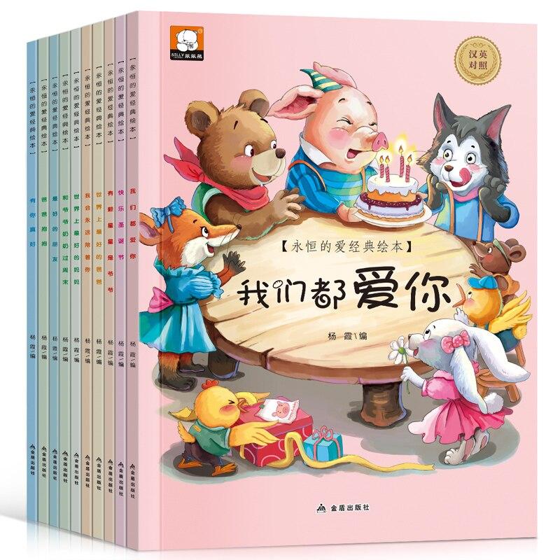 10 Uds. Libros de imágenes bilingüe en chino e inglés 2 ~ 7 años jardín de infantes iluminación y educación temprana libro de cuentos