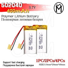 OSM1or2or4 Rechargeable Battery Model 502040 400-mah Long lasting 500times suitable for Electronic p