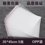 transparent opp bag with self adhesive seal packing plastic bags clear package plastic opp bag for gift op29 5000pcslots