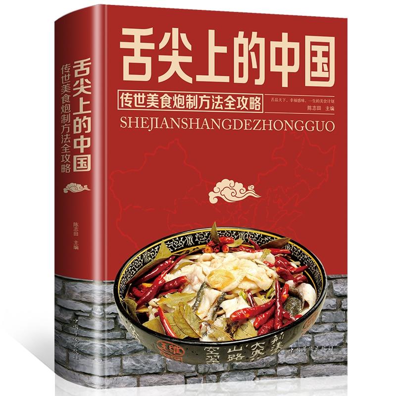 Книжка для приготовления пищи из Китая, Как приготовить китайскую еду, книжка для рецептов, легкая в обучении, домашние рецепты