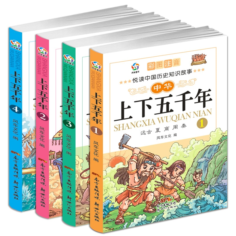 New Chinese history book with pinyin for children the history of China five thousand years Children's Literature Books new chinese history book with pinyin for children the history of china five thousand years children s literature books