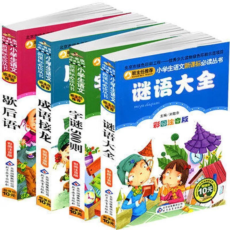 4 книги/наборы, энциклопедия загадок 500, книги-пазлы для детей и учащихся начальной школы, аллегорические идиомы, солитер