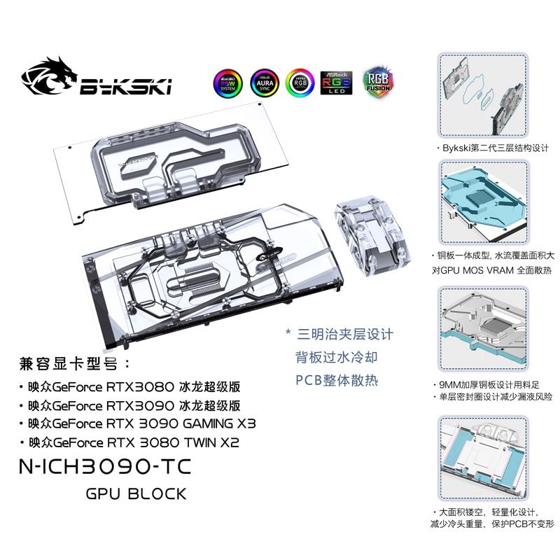 Bykski Water Block for Inno3D RTX 3080 /3090 ishell IceDragon Super Edition/GAMING X3 /TWIN X2 وحدة معالجة الرسومات/لوحة خلفية نشطة للتبريد