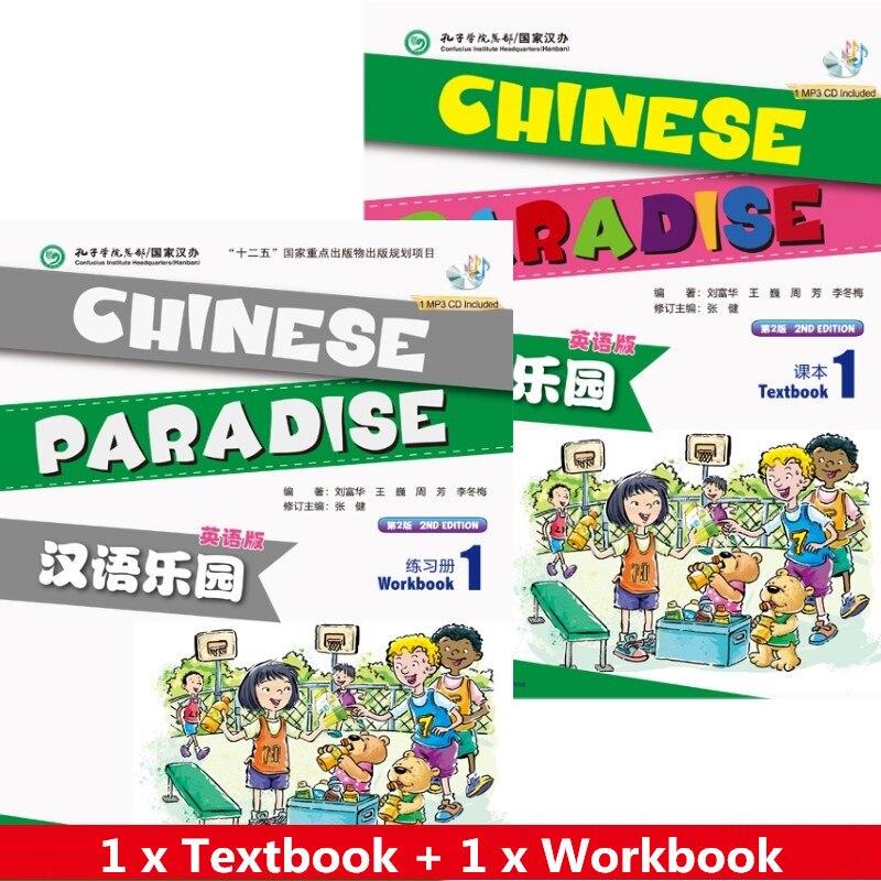 Curso padrão preliminar da proficiência chinesa do livro de leitura e do livro de trabalho do paraíso chinês para crianças volume 1 com cd