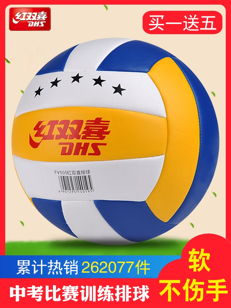 Inflatable Soft Volleyball No. 5 Senior High School Entrance Examination Students Training Special-Purpose Ball
