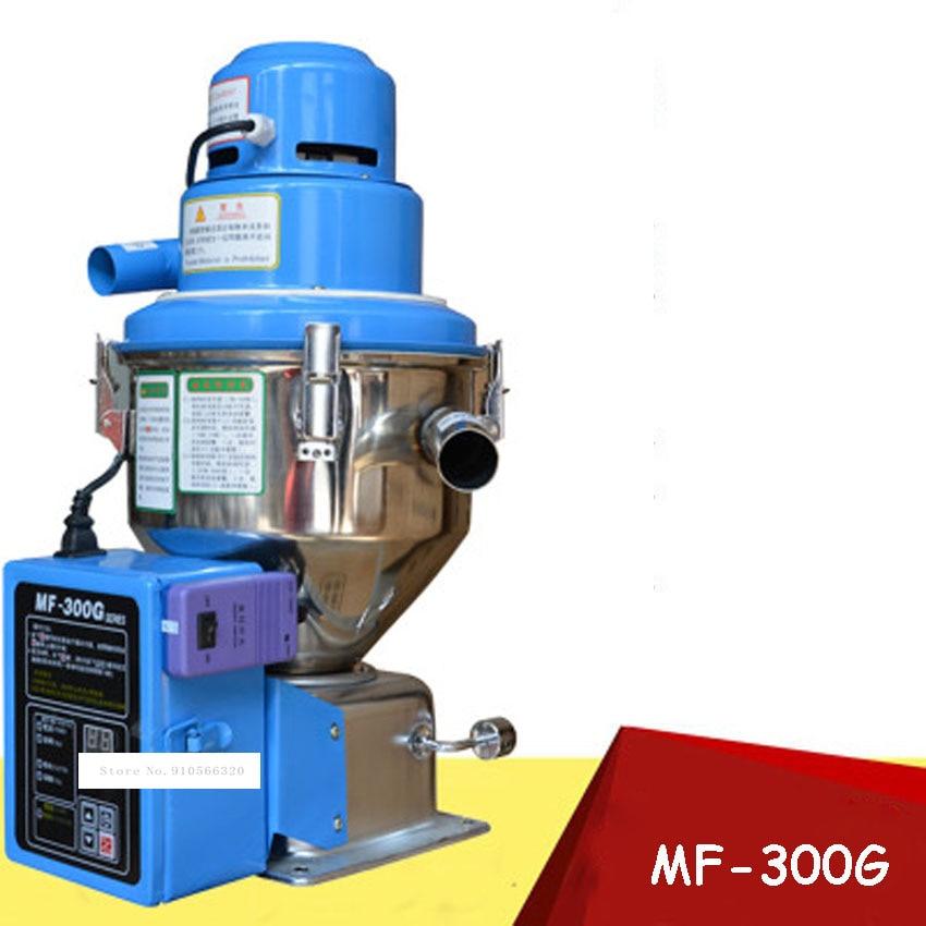 MF-300G التلقائي المواد البلاستيكية المغذية ماكينة شحن مفرغة الهواء التلقائي آلة تغذية جهاز التغذية بالتفريغ 220 فولت 1200 واط 7.5L