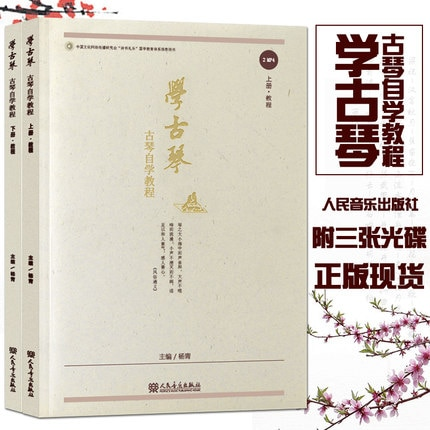 Guqin self-study course / Guqin beginner introductory basic course with CD