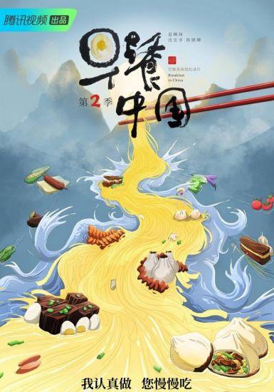 早餐中国 第二季