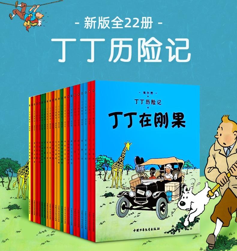 All 22 pcs The Adventures of Tintin Elementary School Extracurricular Books Must-Read Extracurricular Reading Books Cartoon