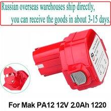 Makita 12V 2000mAh NI-CD 6271d 충전식 배터리 및 배터리 케이스 (셀 없음) 전동 공구 BateriaPA12 1220 1222 1235 192698-2