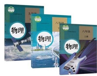 Учебник по физике для младшей старшей школы 2019 года (версия ren jiao)|Учебники| |