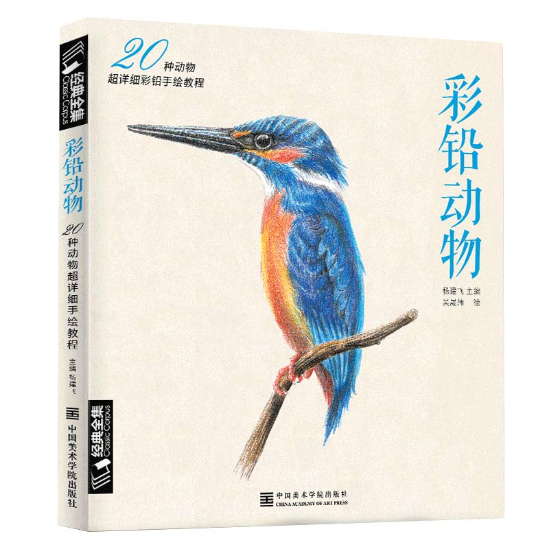 Coloring Book Pencil Sketch Entry Books Chinese Line Drawing Books Animal Sketch Basic Knowledge Tutorial Book For Beginners 2018 new beginners embroidery books cross stitch basic tutorial entry book manual needle picture